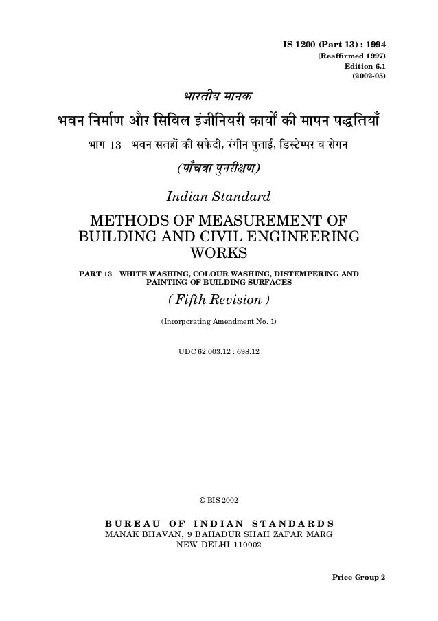 IS 1200 (Part 13) : 1994 (Reaffirmed 1997) Edition 6.1 (2002-05) Indian Standard METHODS OF MEASUREMENT OF BUILDING AND CI...