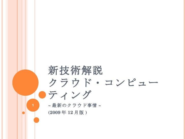 新技術解説 クラウド・コンピューティング ~ 最新のクラウド事情 ~ (2009 年 12 月版 )