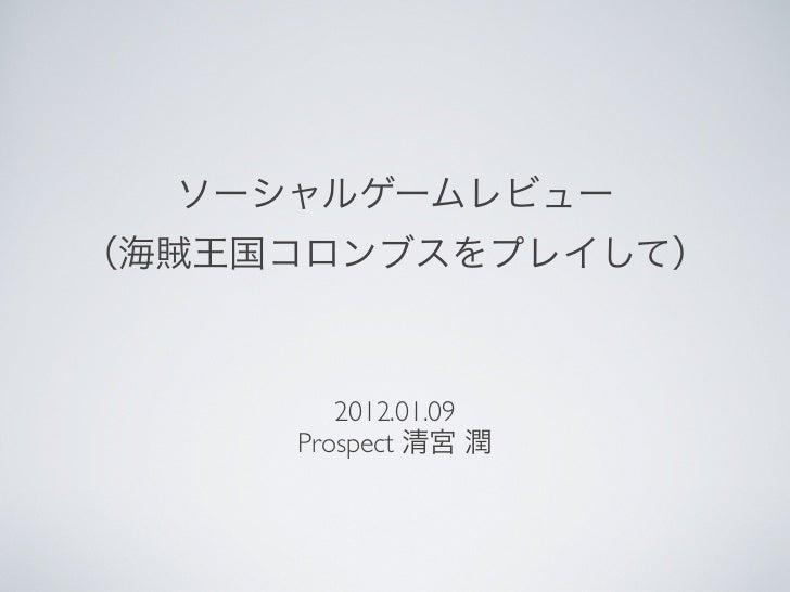 120109  Prospect ソーシャルゲーム 配布用