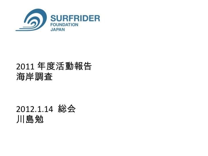 1) 2011年活動報告_海岸調査