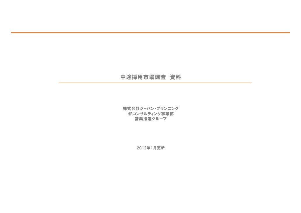 中途採用市場調査 資料株式会社ジャパン・プランニング HRコンサルティング事業部    営業推進グループ   2012年1月更新