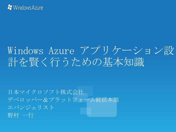 Windows Azure アプリケーション設計を賢く行うための基本知識