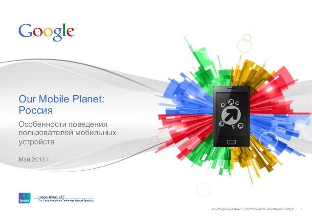 1 особенности поведения пользователей мобильных устройств май 2013