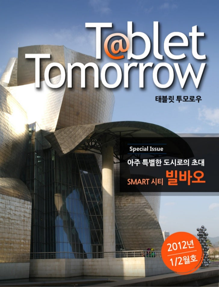 CONTENTS 2012.1/2 Vol5.Special Issue                 특집: 아주 특별한 도시로의 초대,                 SMART 시티 빌바오                 스페인 ...