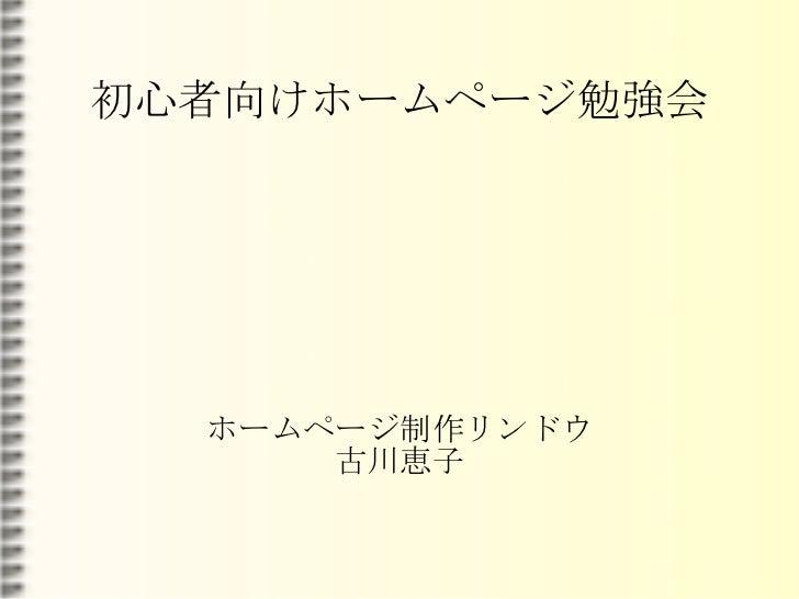 初心者向けホームページ勉強会 ホームページ制作リンドウ 古川恵子