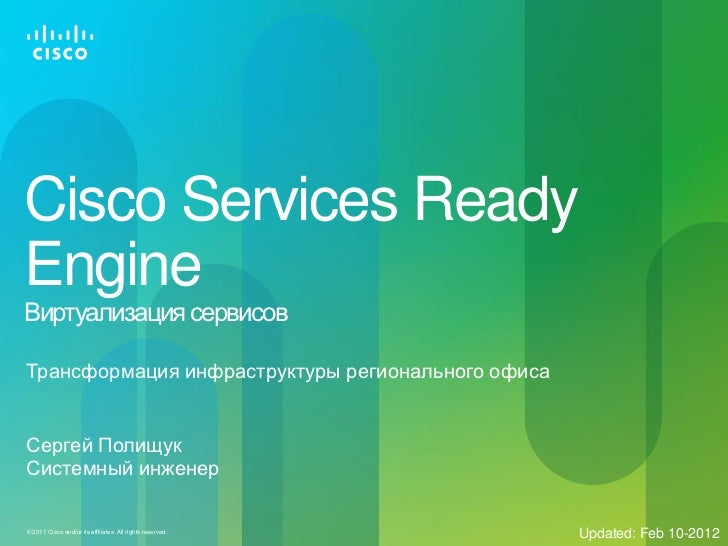 Cisco Services ReadyEngineВиртуализация сервисовТрансформация инфраструктуры регионального офисаСергей ПолищукСистемный ин...