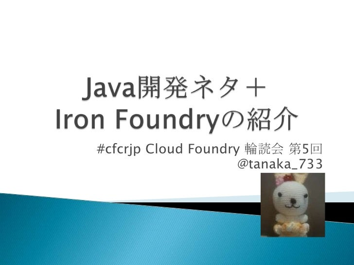 #cfcrjp Cloud Foundry 輪読会 第5回                     @tanaka_733