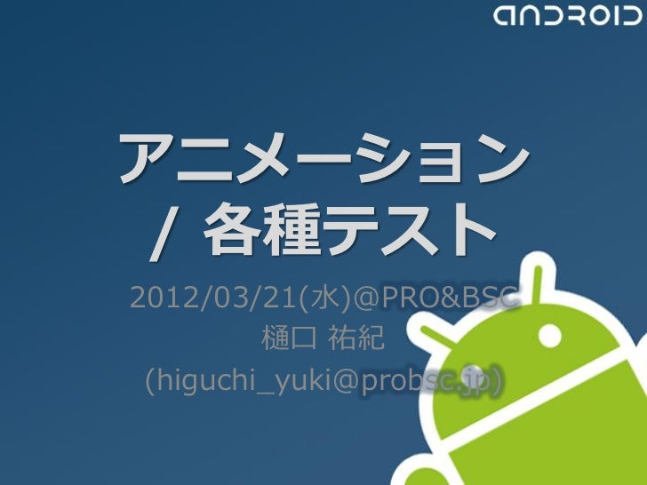 Android Lecture #04 @PRO&BSC Inc.