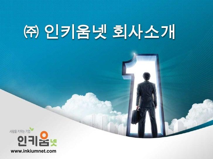 인키움넷 회사소개서(모회사 포함 약식)-120330