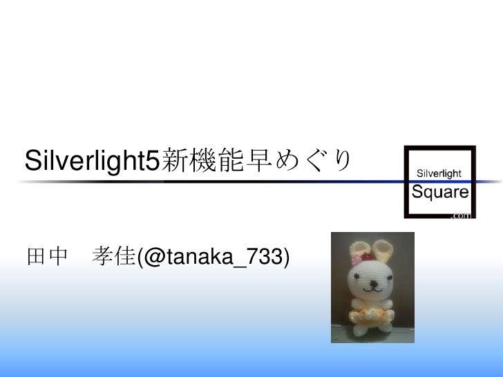Silverlight5新機能早めぐり田中 孝佳(@tanaka_733)