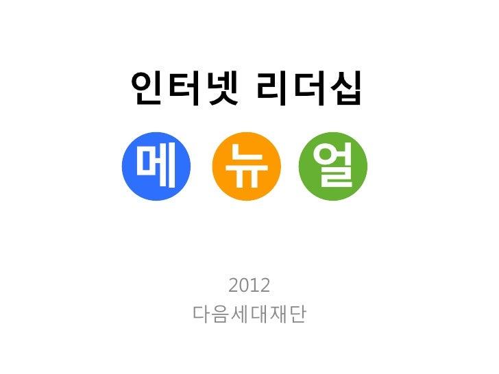 [제8회 인터넷리더십] 메뉴얼 - 아이티캐너스