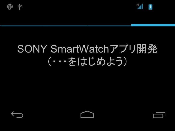 SONY SmartWatchアプリ開発    (・・・をはじめよう)