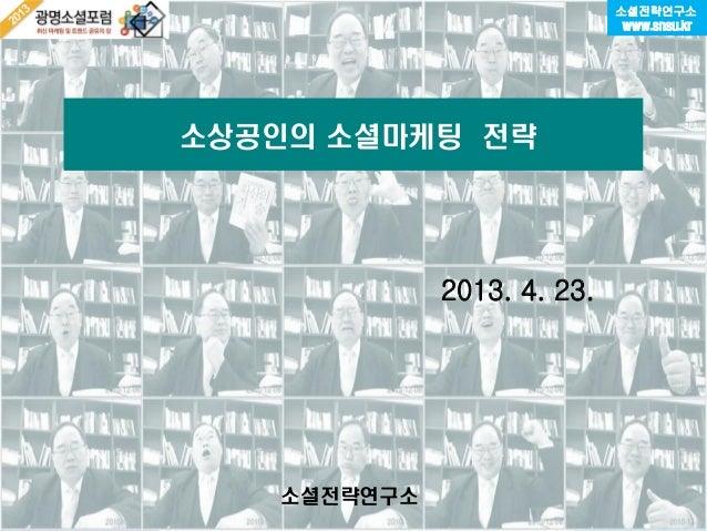 -1-소상공인 소셜미디어 전략 www.snsu.kr소셜전략연구소www.snsu.kr소셜전략연구소인터넷시대의 PR기법2013. 4. 23.소상공인의 소셜마케팅 전략