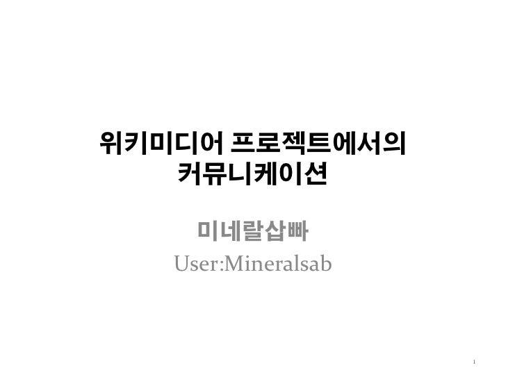 위키미디어 프로젝트에서의   커뮤니케이션     미네랄삽빠   User:Mineralsab                     1