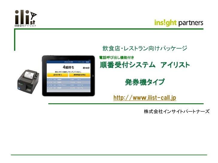 レストラン・飲食店向け アイリスト資料120616