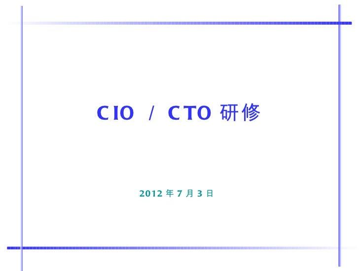 C IO / C TO 研修   2012 年 7 月 3 日
