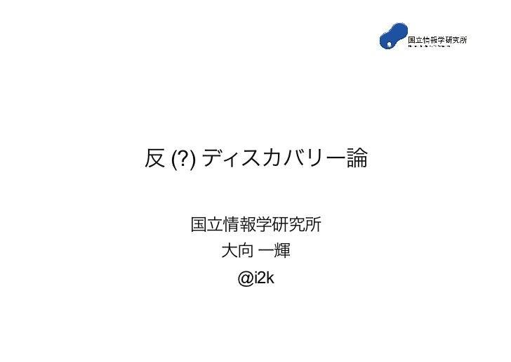 反(?)ディスカバリー論@大学図書館問題研究会全国大会(2012.08.05)