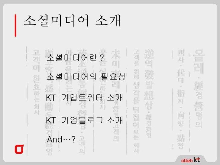 소셜미디어 소개 소셜미디어란 ? 소셜미디어의 필요성 KT  기업트위터 소개 KT  기업블로그 소개 And…?