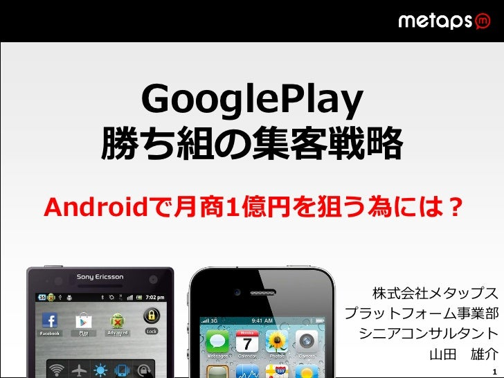 120919【GooglePlay勝ち組の集客戦略 Androidで月商1億円を狙う為には】