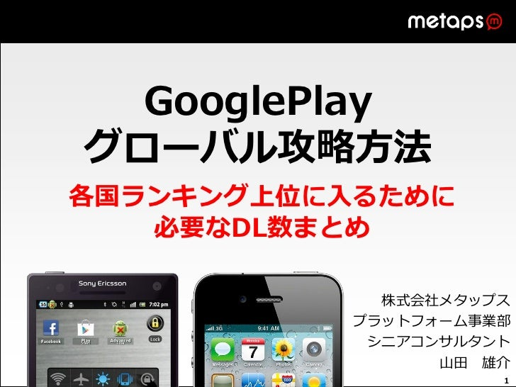 121009【google playグローバル攻略方法 各国ランキング上位に入るために】