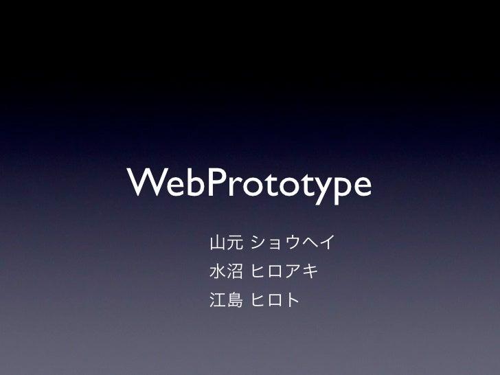 WebPrototype