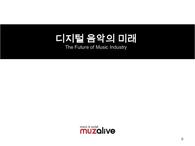 디지털 음악의 미래 The Future of Music Industry                                0