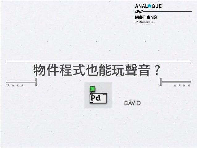 物件程式也能玩聲音?      DAVID
