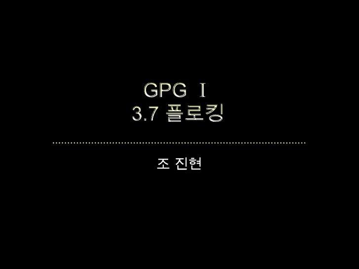 GPG Ⅰ3.7 플로킹<br />조 진현<br />