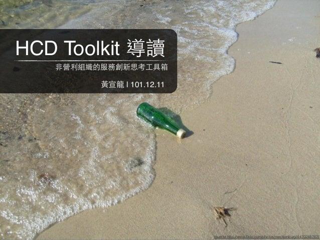 非營利組織的服務創新思考工具箱:IDEO Human-Centered Design Toolkit