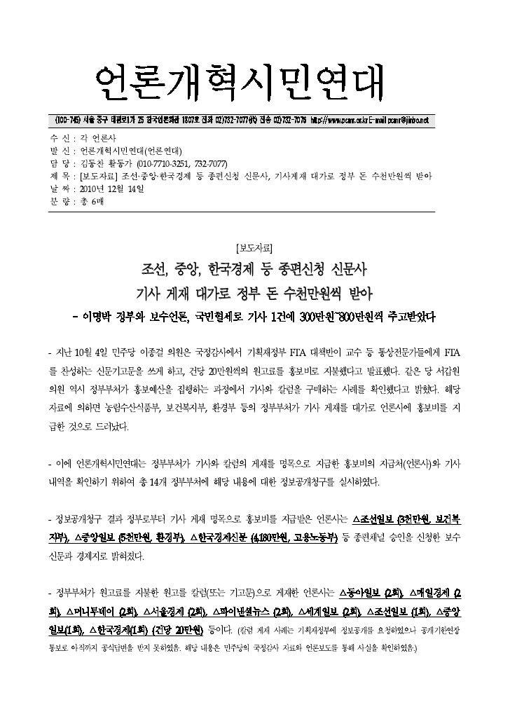 1214[보도자료]정부돈받아기사쓴언론사내역