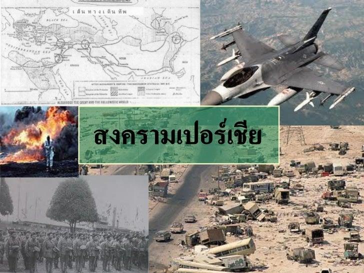 สงครามเปอร์เซีย เลขที่ 12 14 ม.62