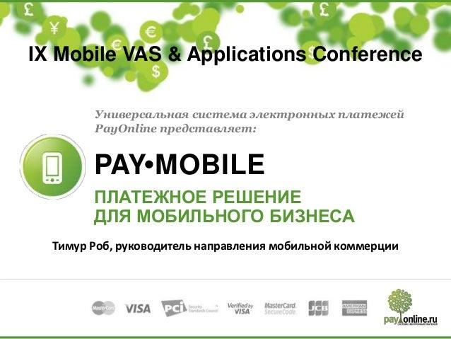 IX Mobile VAS & Applications Conference        Универсальная система электронных платежей        PayOnline представляет:  ...