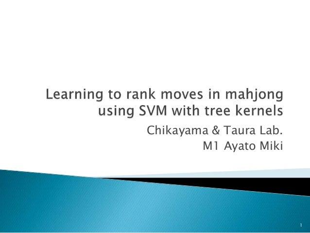 Chikayama & Taura Lab. M1 Ayato Miki 1
