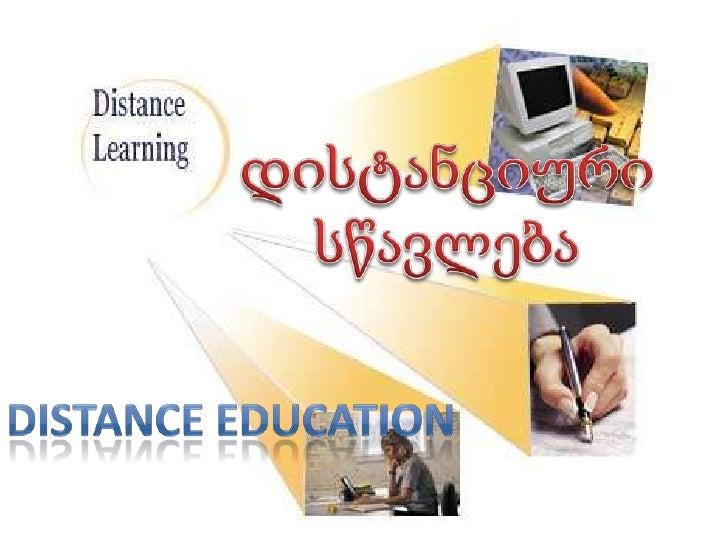 დისტანციური სწავლება<br />Distance Education<br />