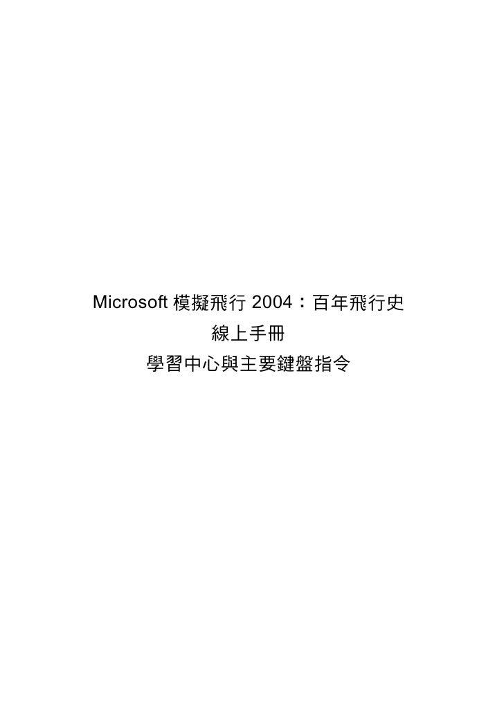 Microsoft 模擬飛行 2004:百年飛行史          線上手冊     學習中心與主要鍵盤指令