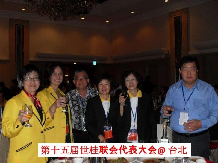 第十五届世桂联会代表大会@ 台北