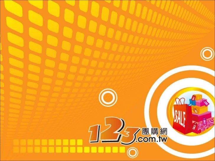123團購網 new