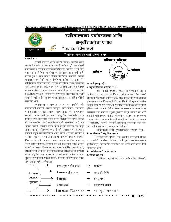 International Indexed & Referred Research Journal, April, 2012. ISSN- 0975-3486, RNI-RAJBIL 2009/30097;VoL.III *ISSUE-31  ...
