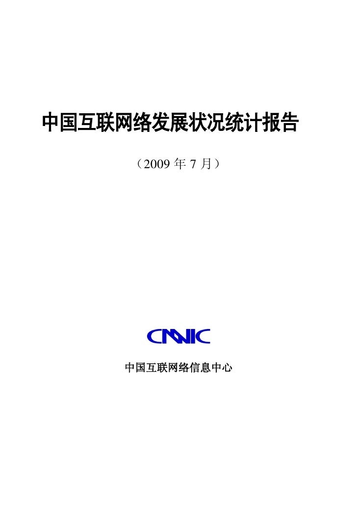 中国互联网络发展状况统计报告     (2009 年 7 月)         中国互联网络信息中心