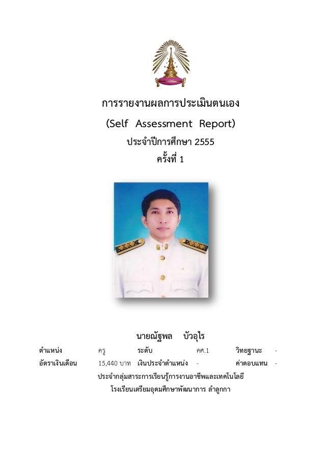 รายงานผลการประเมินตนเอง ภาคเรียนที่ 1 ปีการศึกษา 2555