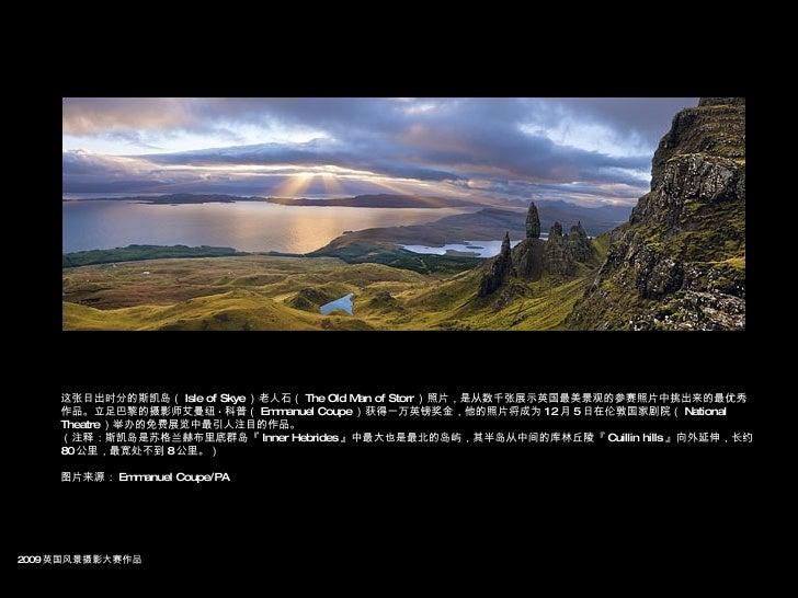 这张日出时分的斯凯岛( Isle of Skye )老人石( The Old Man of Storr )照片,是从数千张展示英国最美景观的参赛照片中挑出来的最优秀作品。立足巴黎的摄影师艾曼纽 · 科普( Emmanuel Coupe )获得一...