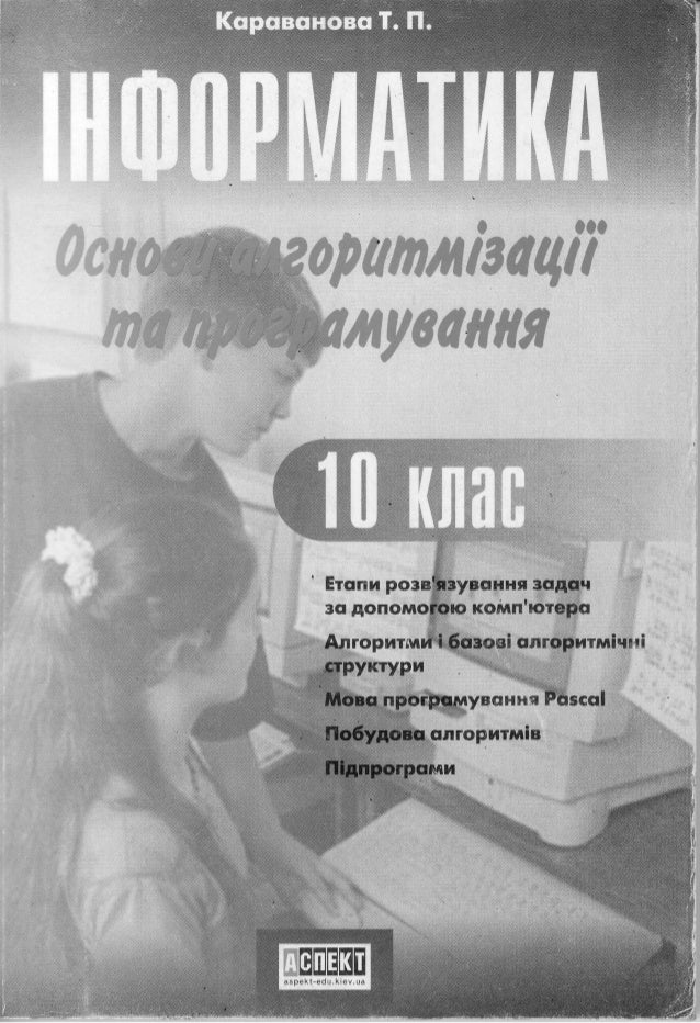 1263649 8833 c_karavanova_t_p_informatika_bazovii_kurs_osnovi_algoritmizaci