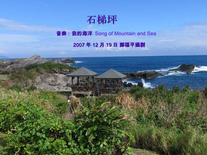 石梯坪 音樂:我的海洋   Song of Mountain and Sea 2007 年 12 月 19 日 鄭福平攝製