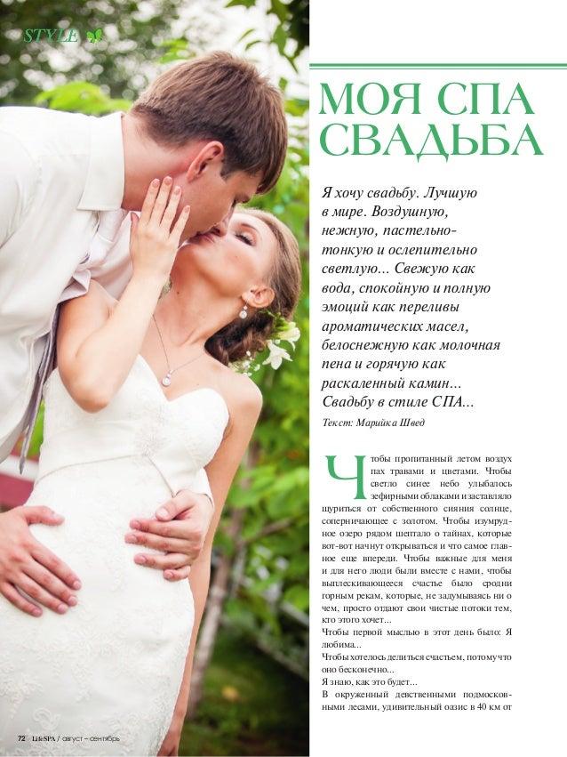 Style  72 LifeSPA / август – сентябрь  МОЯ СПА  СВАДЬБА  Я хочу свадьбу. Лучшую  в мире. Воздушную,  нежную, пастельно-  т...