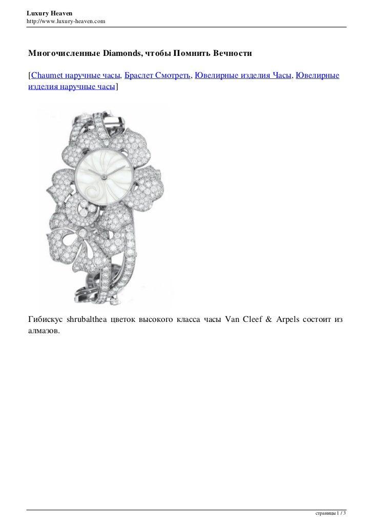 Luxury Heavenhttp://www.luxury-heaven.comМногочисленные Diamonds, чтобы Помнить Вечности[Chaumet наручные часы, Браслет См...