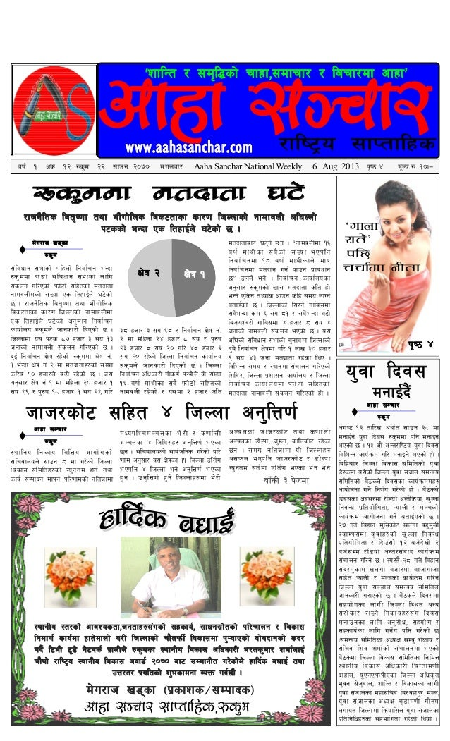 Aaha Sanchar national weekly, rukum