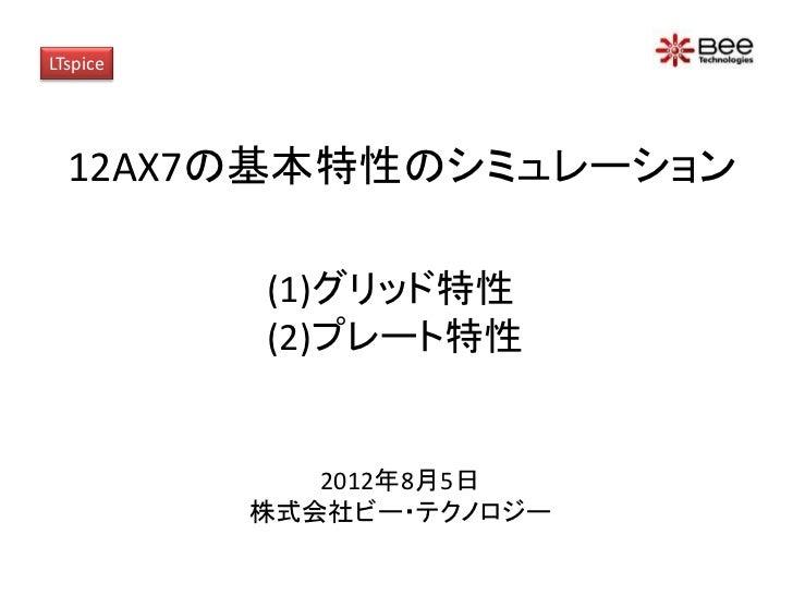 12AX7の基本特性のシミュレーション