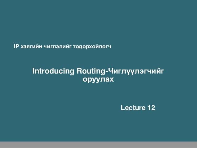 IP хаягийн чиглэлийг тодорхойлогч      Introducing Routing-Чиглүүлэгчийг                   оруулах                        ...
