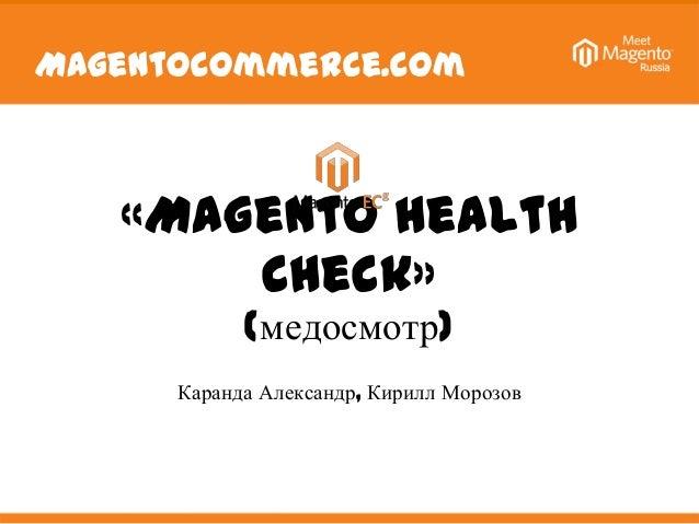 Magentocommerce.com «Magento Health Check» (медосмотр) Каранда Александр, Кирилл Морозов