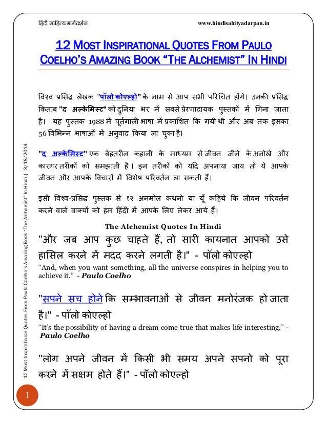 alchemist book pdf in hindi
